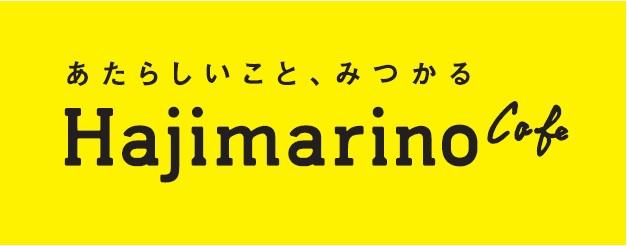 hajimarinocafe_logo